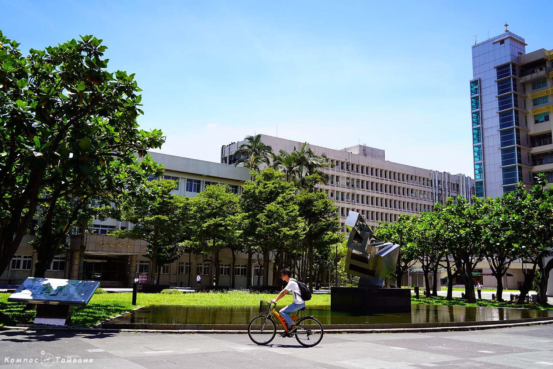 Научно-технический университет
